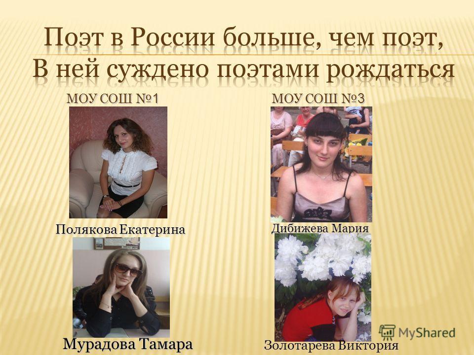 Полякова Екатерина Мурадова Тамара МОУ СОШ 1 МОУ СОШ 3 Дибижева Мария Золотарева Виктория