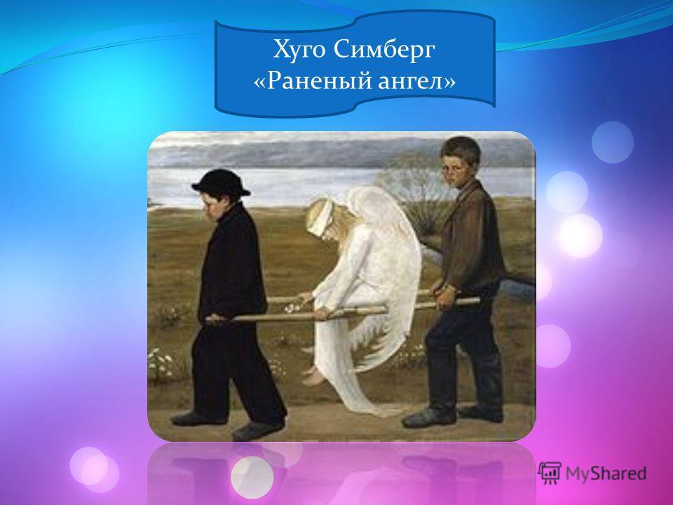Хуго Симберг «Раненый ангел»