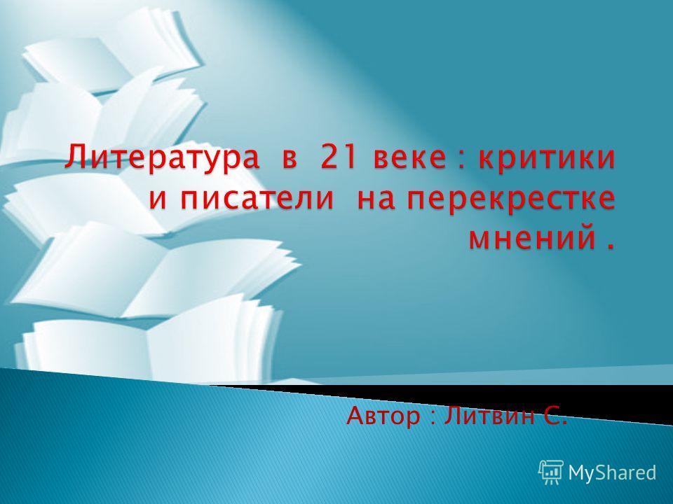 Автор : Литвин С.