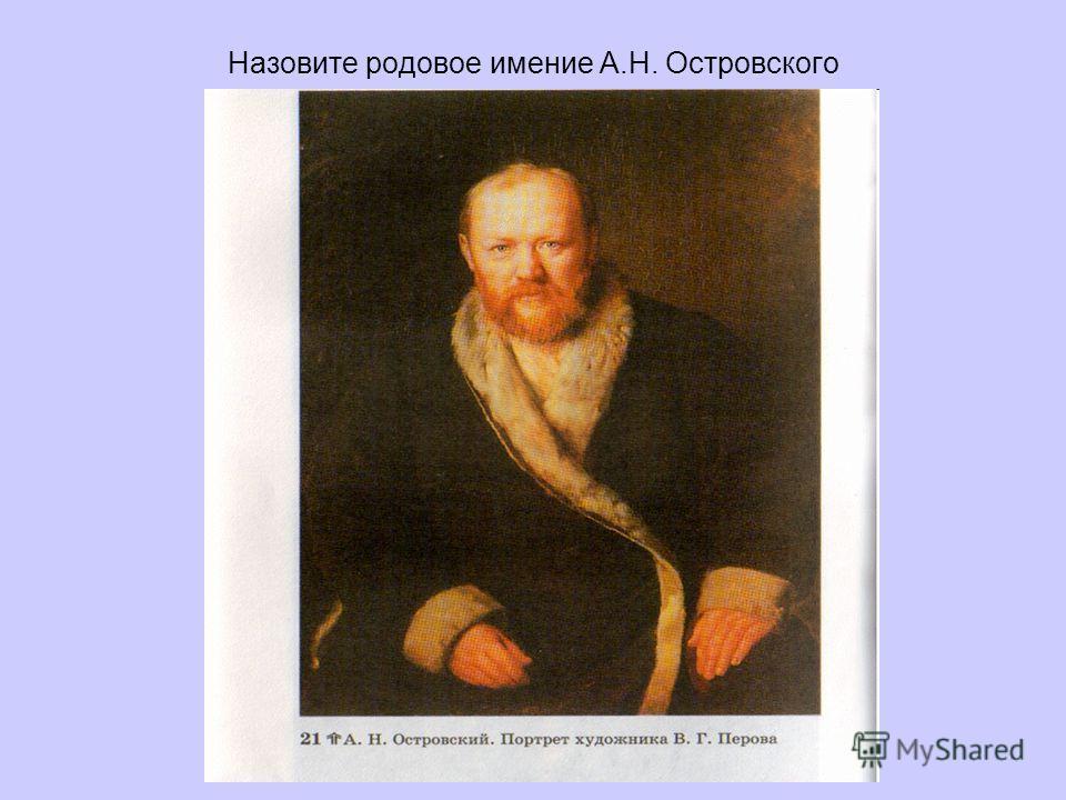 Назовите родовое имение А.Н. Островского