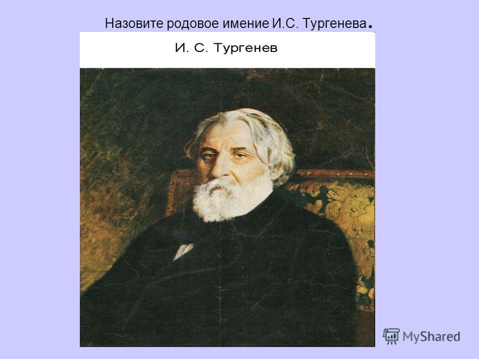 Назовите родовое имение И.С. Тургенева.