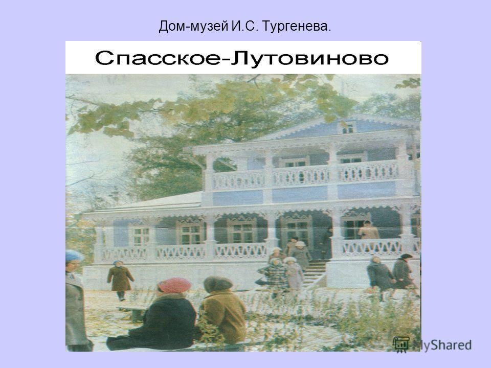Дом-музей И.С. Тургенева.