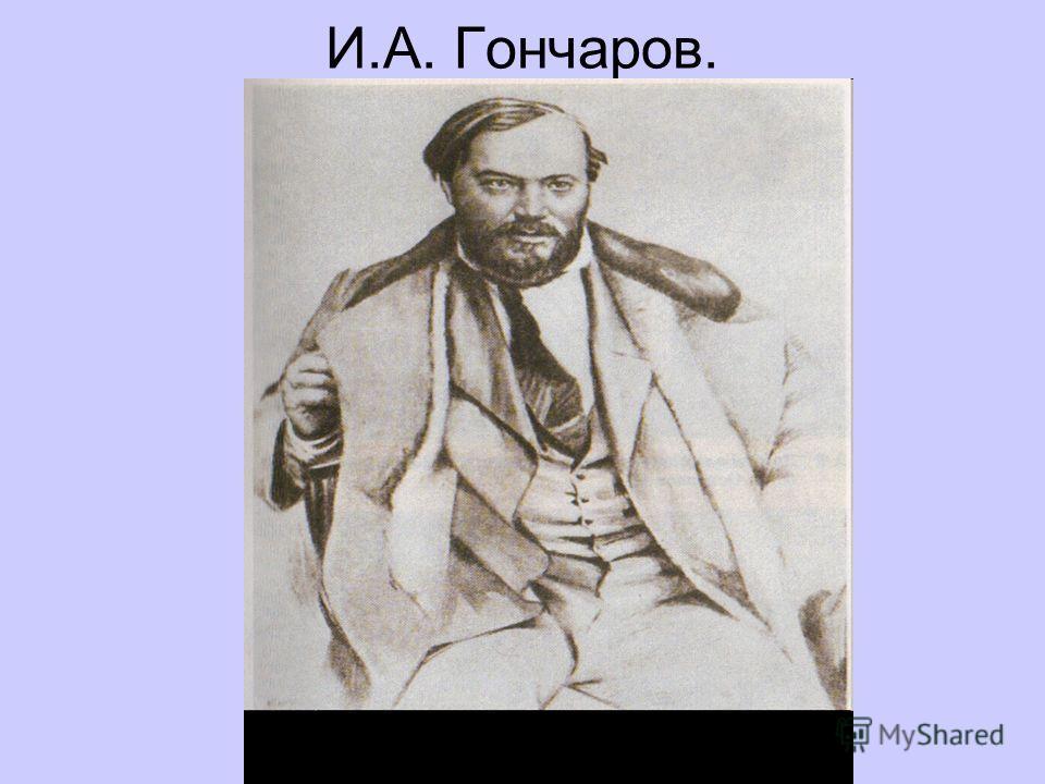 И.А. Гончаров.