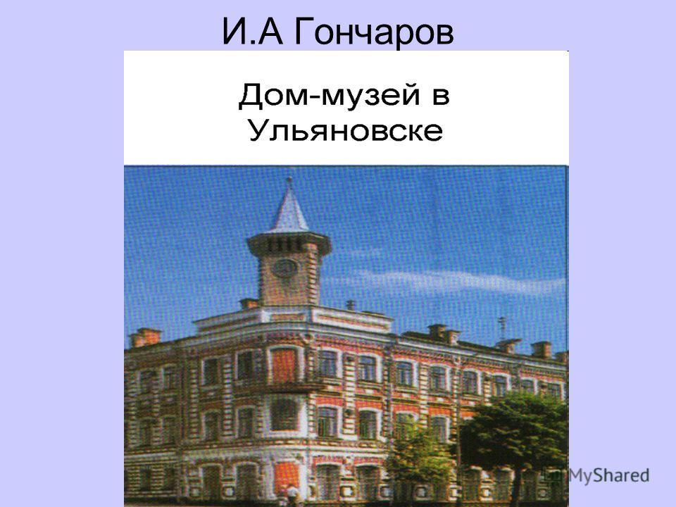 И.А Гончаров