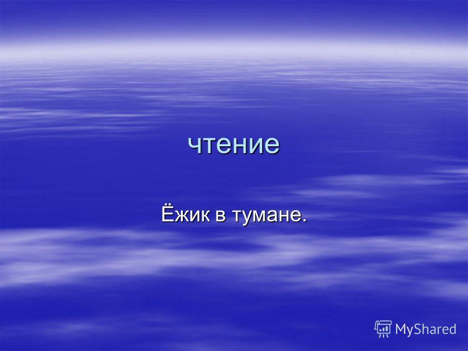 чтение Ёжик в тумане.