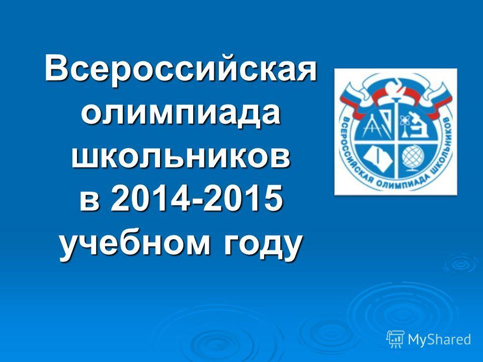 Всероссийская олимпиада школьников в 2014-2015 учебном году
