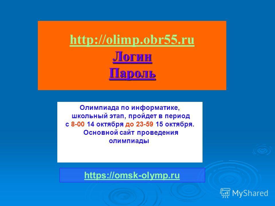 http://olimp.obr55. ru ЛогинПароль Олимпиада по информатике, школьный этап, пройдет в период с 8-00 14 октября до 23-59 15 октября. Основной сайт проведения олимпиады https://omsk-olymp.ru