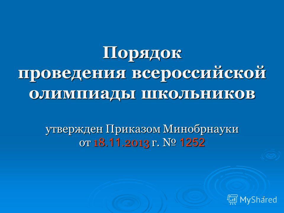 7 Порядок проведения всероссийской олимпиады школьников утвержден Приказом Минобрнауки от 18.11. 2013 г. 1252