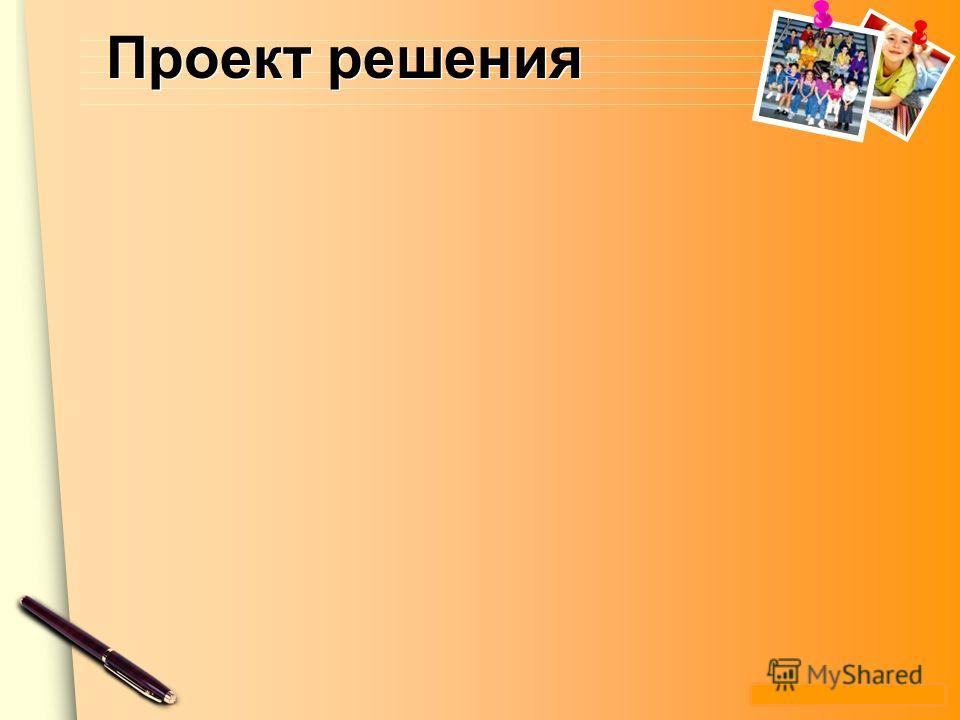 www.themegallery.com Проект решения