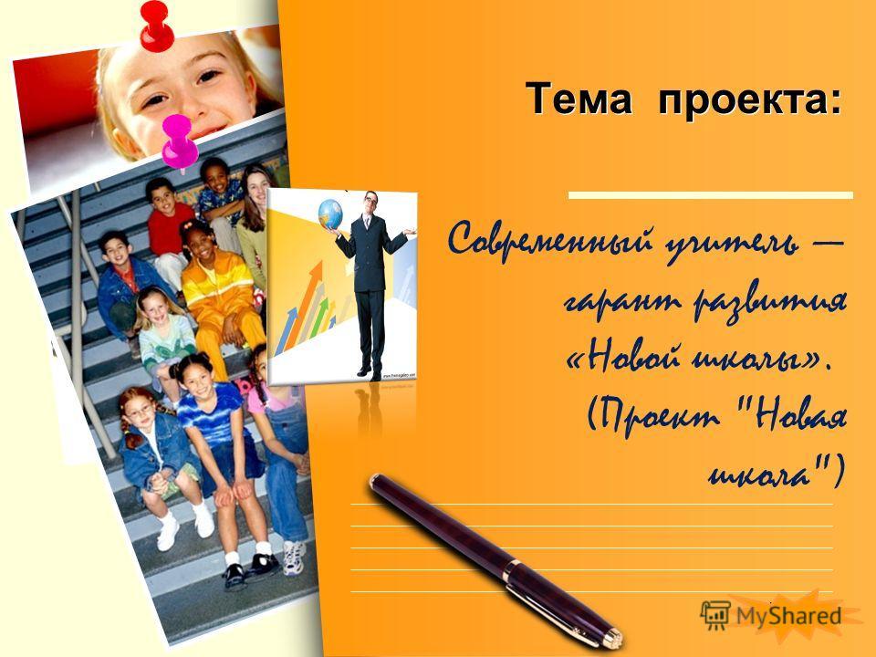 L/O/G/O Тема проекта: Современный учитель гарант развития «Новой школы». (Проект Новая школа)