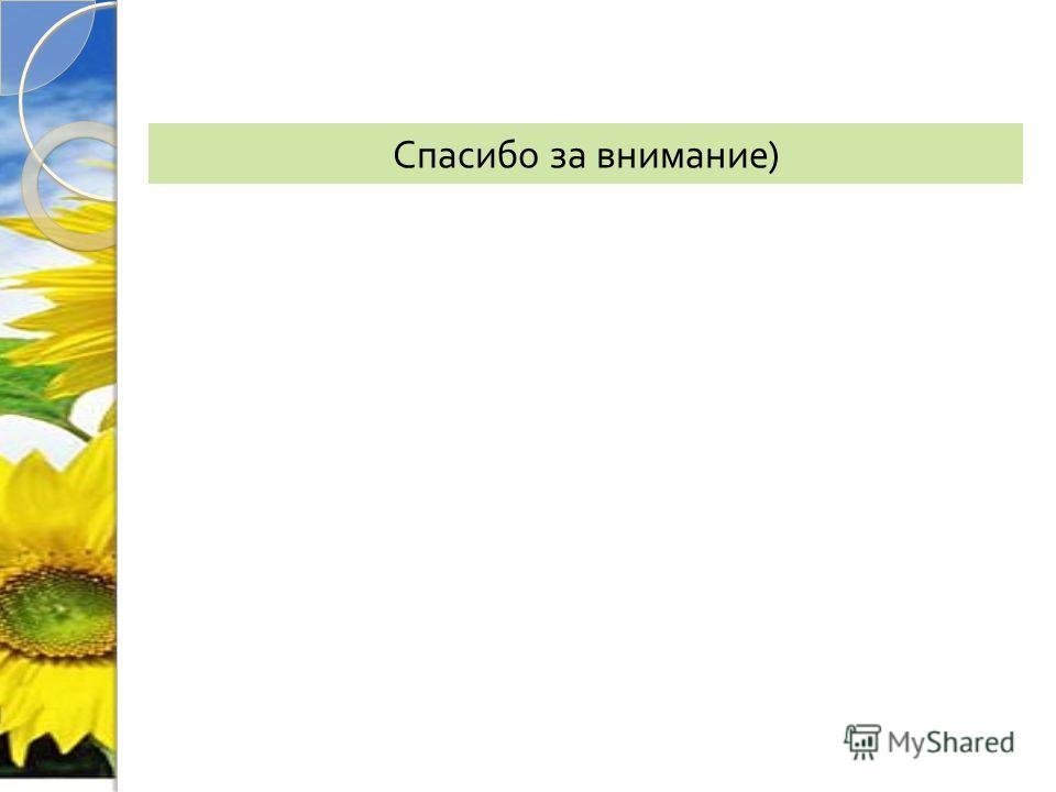 Спасибо за внимание )
