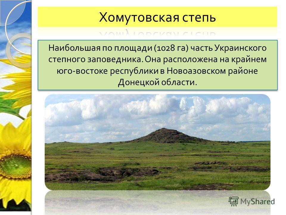 Наибольшая по площади (1028 га ) часть Украинского степного заповедника. Она расположена на крайнем юго - востоке республики в Новоазовском районе Донецкой области.