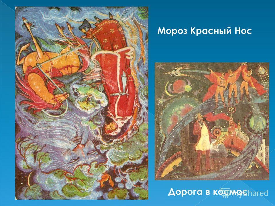 Дорога в космос Мороз Красный Нос