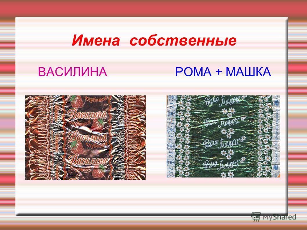 Имена собственные ВАСИЛИНА РОМА + МАШКА