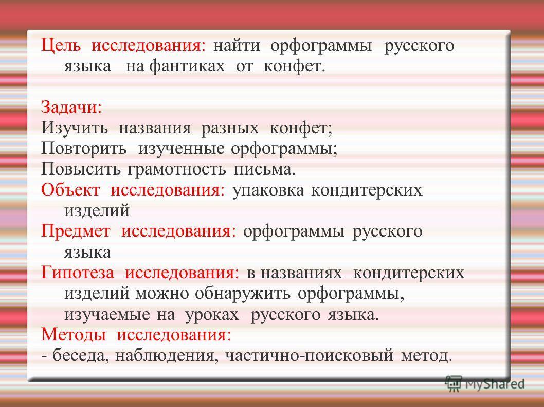 урок русского языка в 3 классе правописание слов с глухими и звонкими согласными в корне презентация
