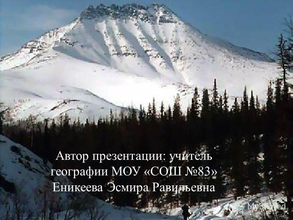 Автор презентации: учитель географии МОУ «СОШ 83» Еникеева Эсмира Равильевна