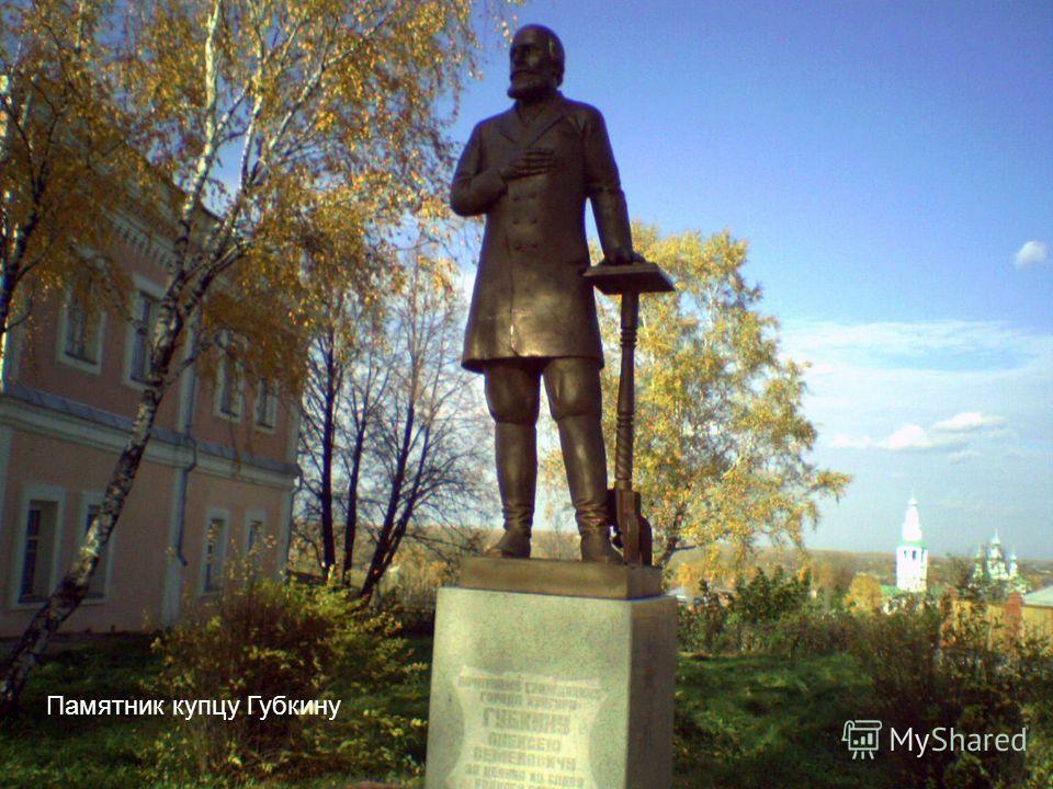 Памятник купцу Губкину