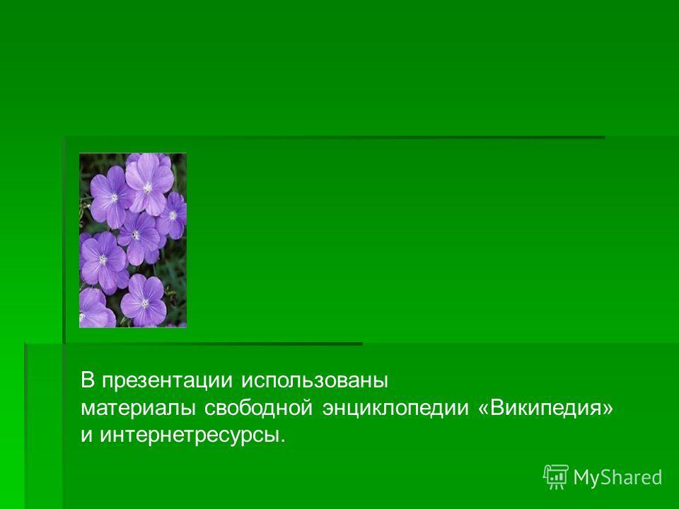 В презентации использованы материалы свободной энциклопедии «Википедия» и интернет ресурсы.