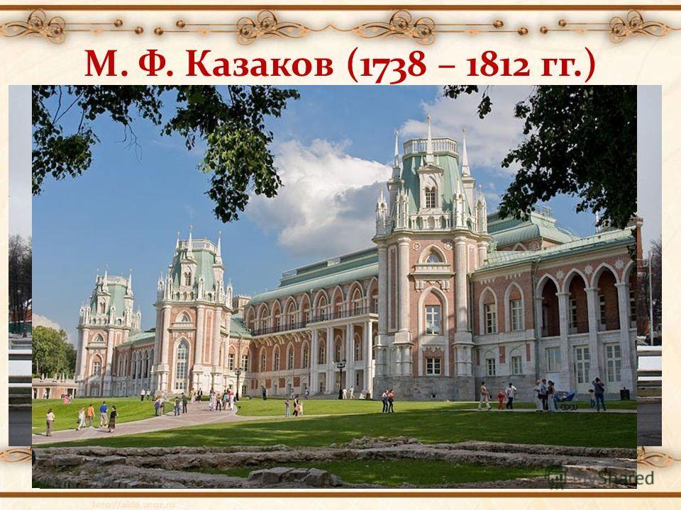 М. Ф. Казаков (1738 – 1812 гг.)