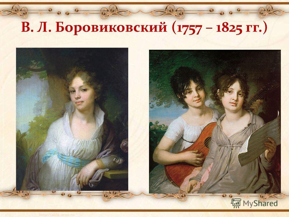 В. Л. Боровиковский (1757 – 1825 гг.)