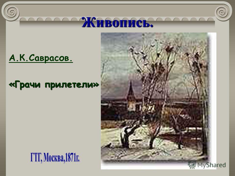 Живопись. А.К.Саврасов. «Грачи прилетели»