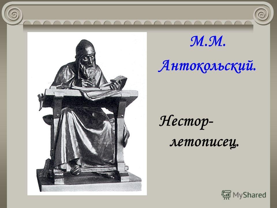 М.М. Антокольский. Нестор- летописец.