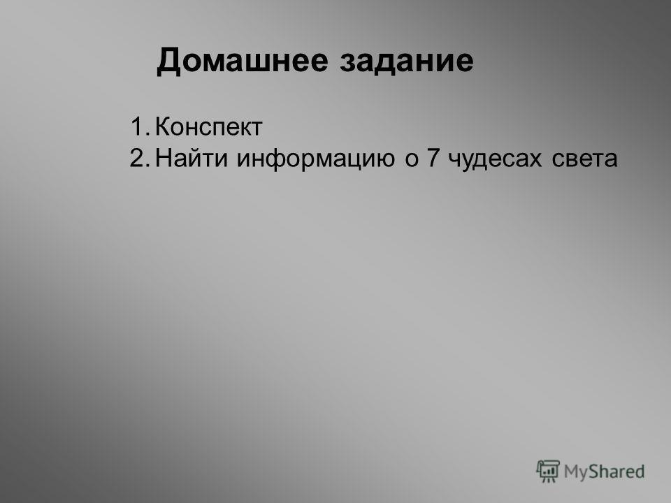 Домашнее задание 1. Конспект 2. Найти информацию о 7 чудесах света