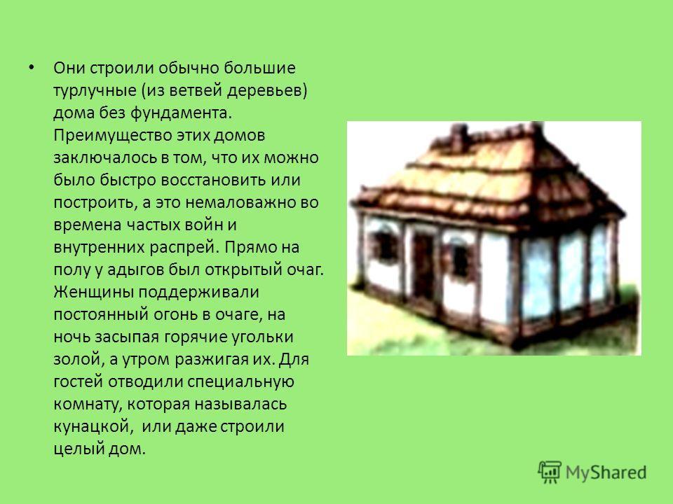 Они строили обычно большие турлучные (из ветвей деревьев) дома без фундамента. Преимущество этих домов заключалось в том, что их можно было быстро восстановить или построить, а это немаловажно во времена частых войн и внутренних распрей. Прямо на пол