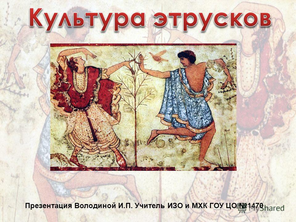 Презентация Володиной И.П. Учитель ИЗО и МХК ГОУ ЦО 1470