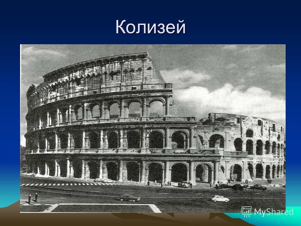 Колизей