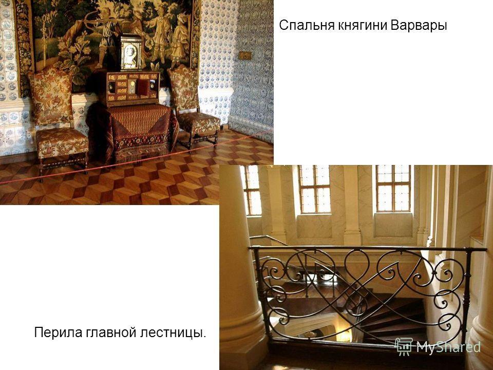 Спальня княгини Варвары Перила главной лестницы.
