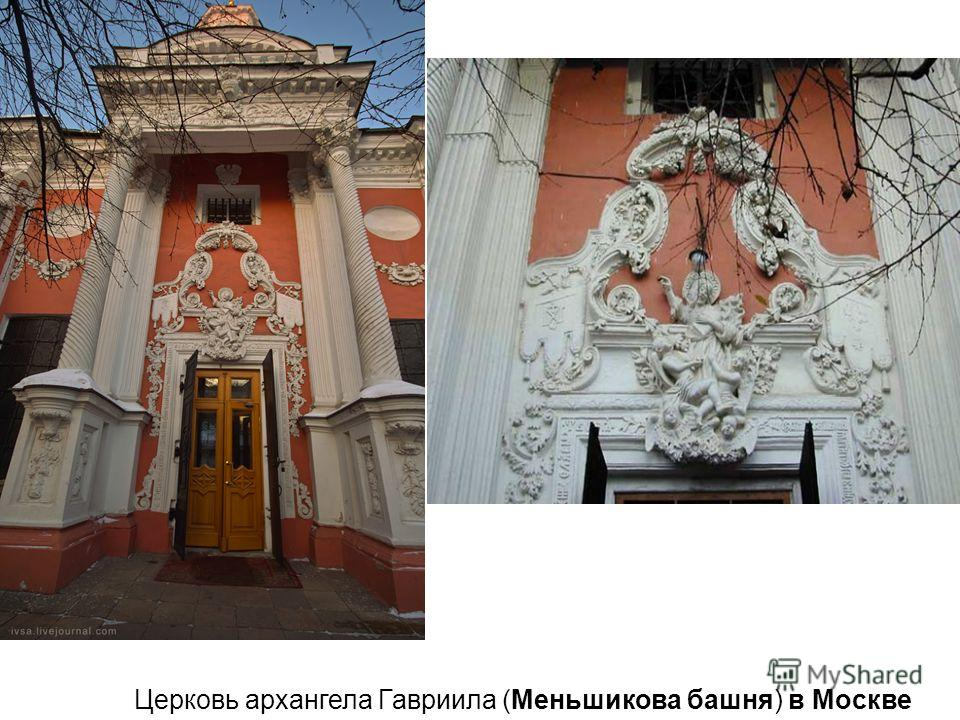 Церковь архангела Гавриила (Меньшикова башня) в Москве