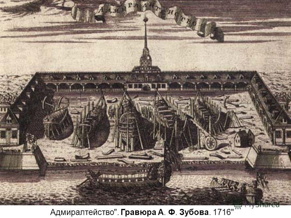 Адмиралтейство. Гравюра А. Ф. Зубова. 1716