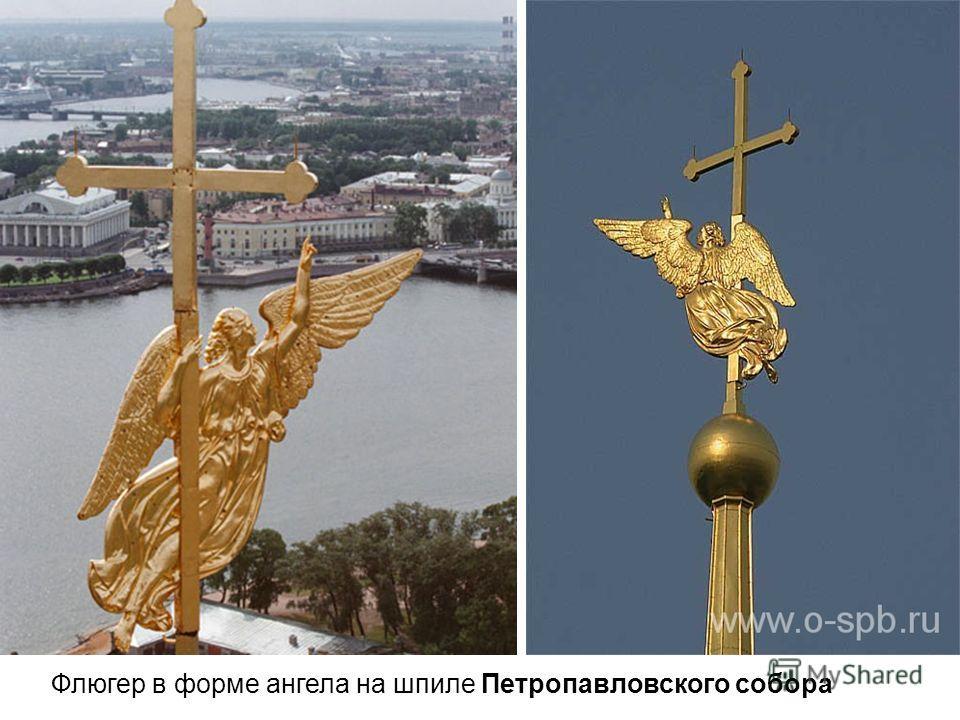 Флюгер в форме ангела на шпиле Петропавловского собора