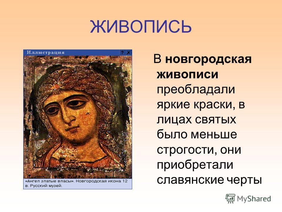ЖИВОПИСЬ В новгородская живописи преобладали яркие краски, в лицах святых было меньше строгости, они приобретали славянские черты