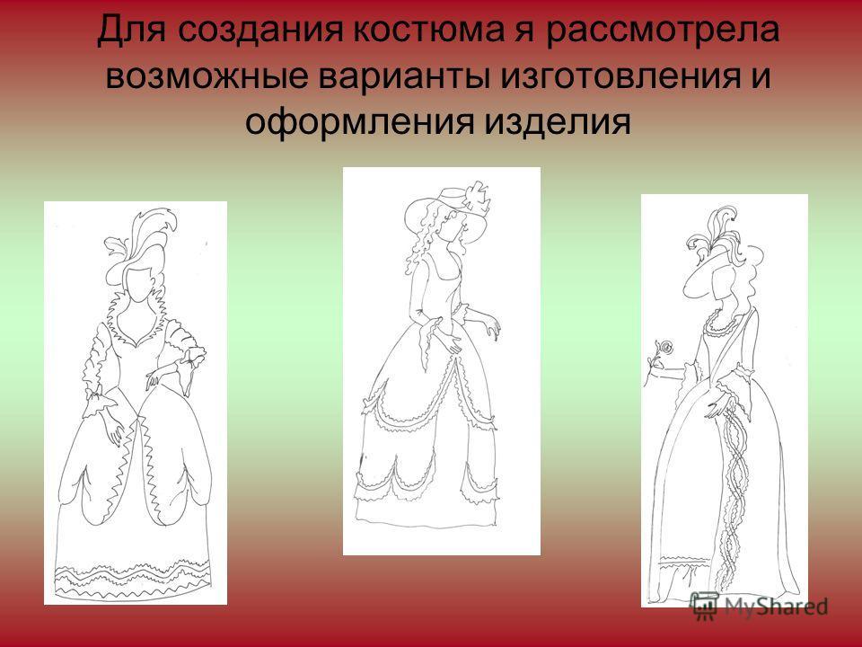 Для создания костюма я рассмотрела возможные варианты изготовления и оформления изделия