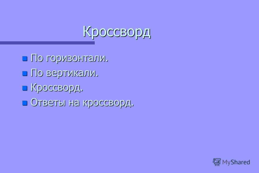 Кроссворд n По горизонтали. n По вертикали. n Кроссворд. n Ответы на кроссворд.