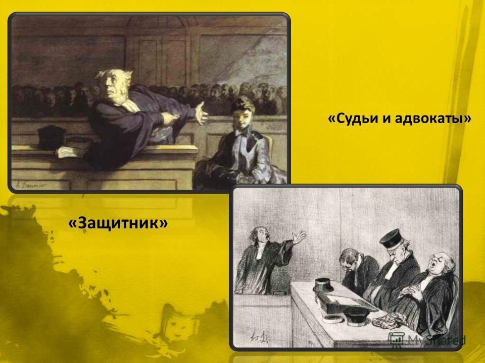 «Защитник» «Судьи и адвокаты»