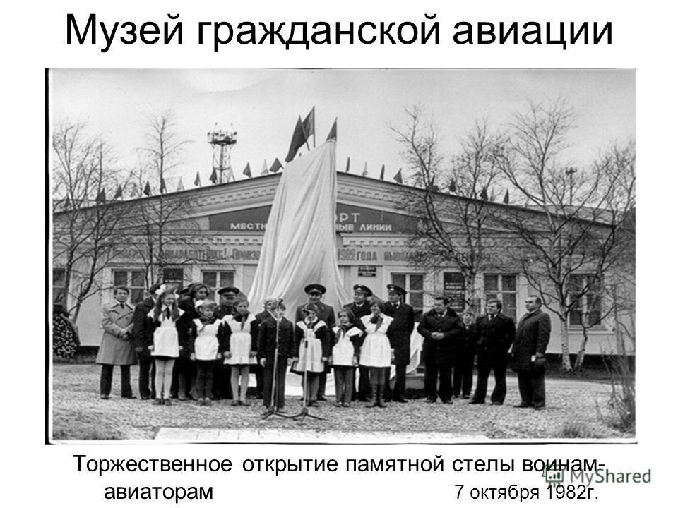 Музей гражданской авиации Торжественное открытие памятной стелы воинам- авиаторам 7 октября 1982 г.