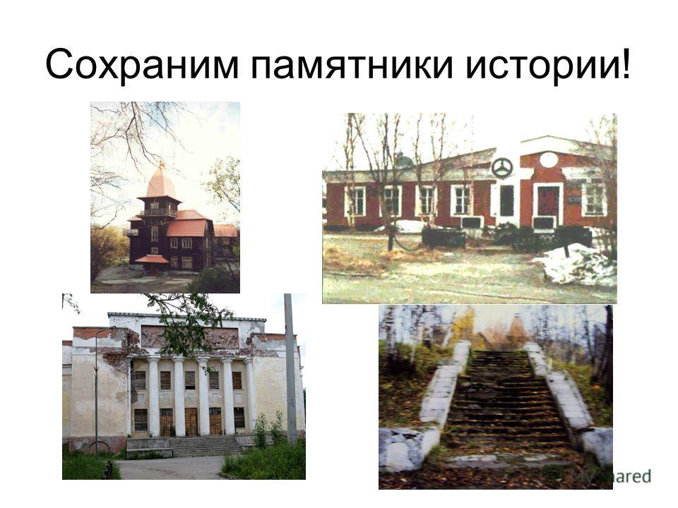 Сохраним памятники истории!