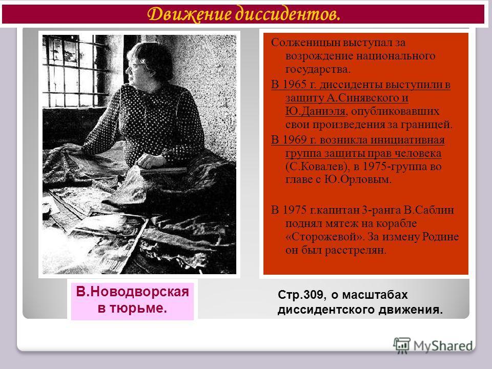 Солженицын выступал за возрождение национального государства. В 1965 г. диссиденты выступили в защиту А.Синявского и Ю.Даниэля, опубликовавших свои произведения за границей. В 1969 г. возникла инициативная группа защиты прав человека (С.Ковалев), в 1