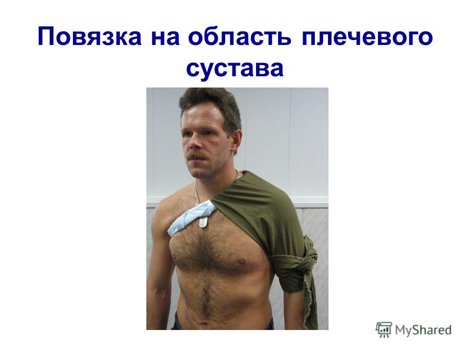 Повязка на область плечевого сустава