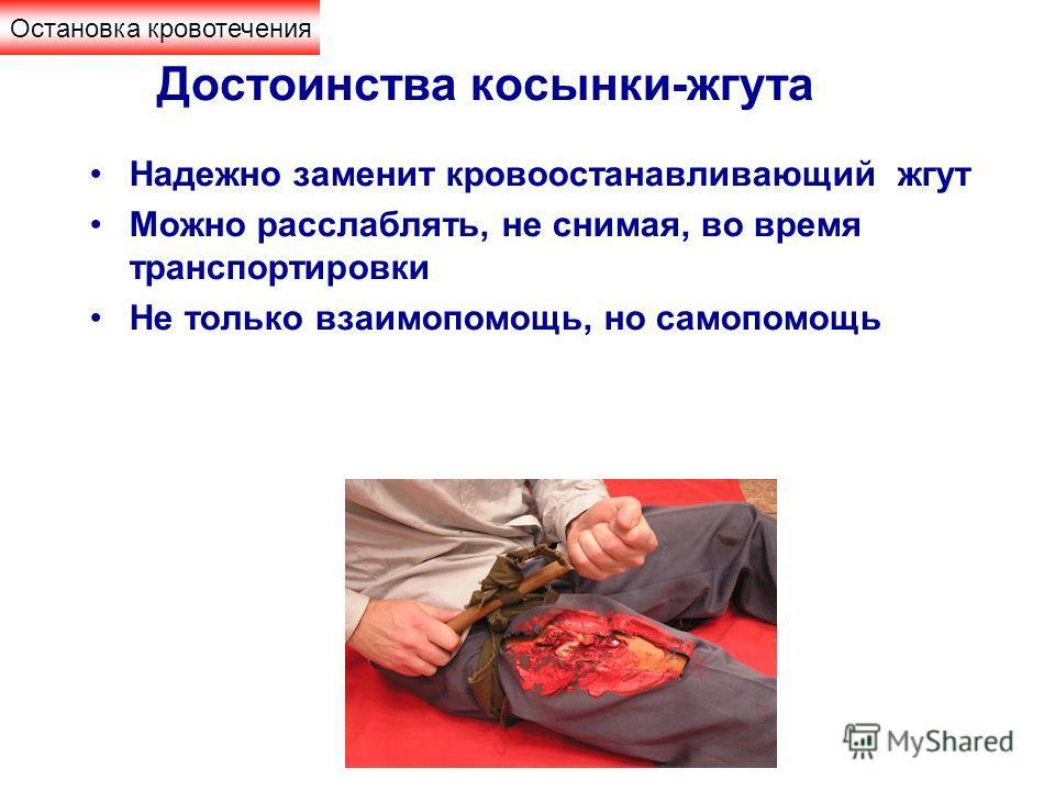 Достоинства косынки-жгута Надежно заменит кровоостанавливающий жгут Можно расслаблять, не снимая, во время транспортировки Не только взаимопомощь, но самопомощь Остановка кровотечения