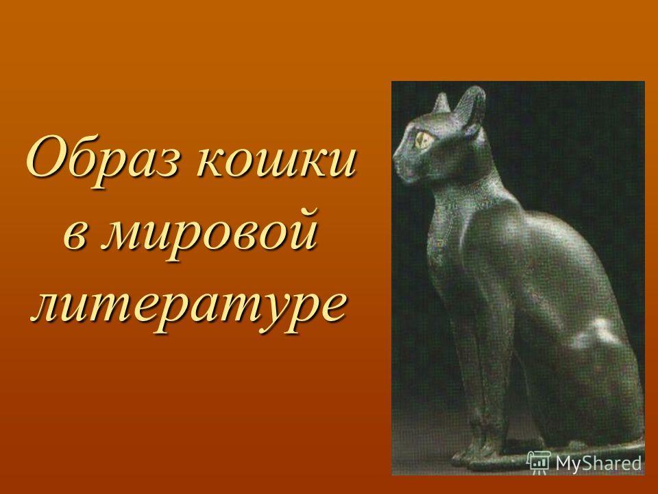 Образ кошки в мировой литературе