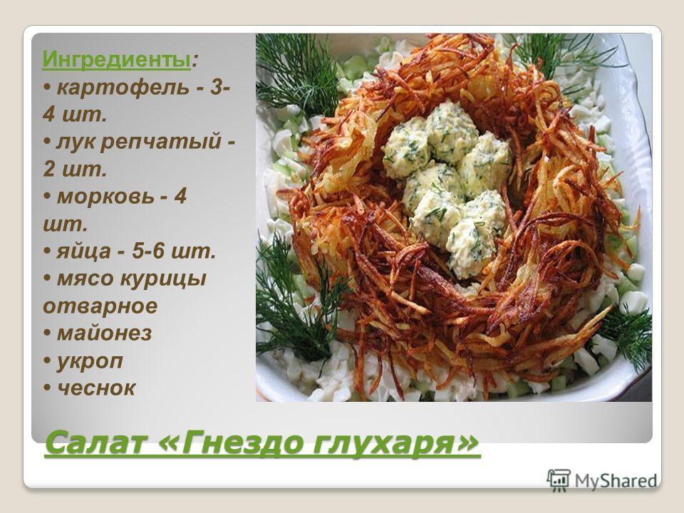 Салат «Гнездо глухаря» Салат «Гнездо глухаря» Ингредиенты Ингредиенты: картофель - 3- 4 шт. лук репчатый - 2 шт. морковь - 4 шт. яйца - 5-6 шт. мясо курицы отварное майонез укроп чеснок