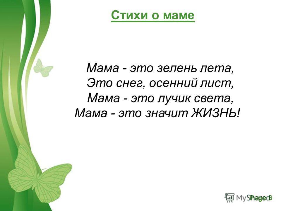 Free Powerpoint TemplatesPage 6 Стихи о маме Мама - это зелень лета, Это снег, осенний лист, Мама - это лучик света, Мама - это значит ЖИЗНЬ!
