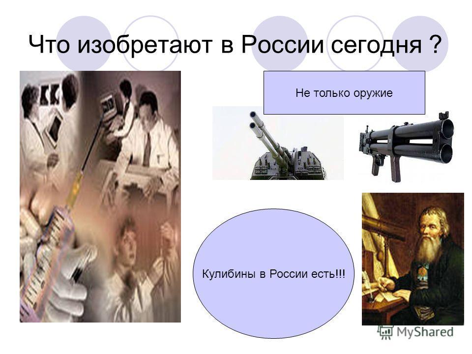 Кулибины в России есть!!! Что изобретают в России сегодня ? Не только оружие