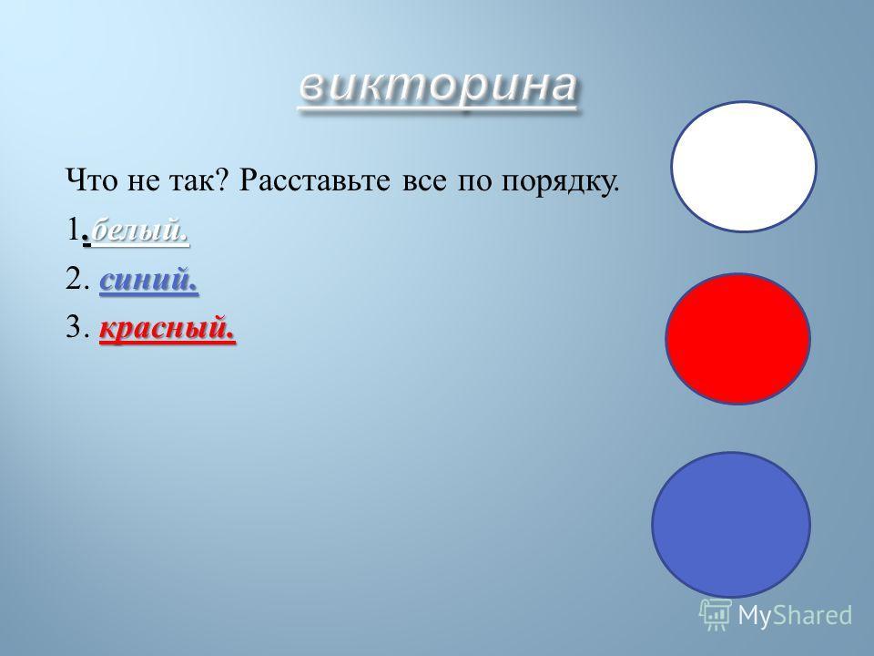 Где изображен флаг России ? Ты отгадал !