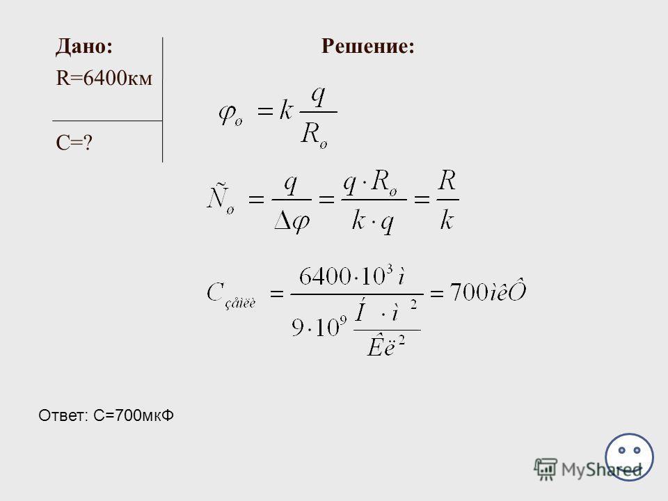 Дано: Решение: R=6400 км С=? Ответ: С=700 мкФ