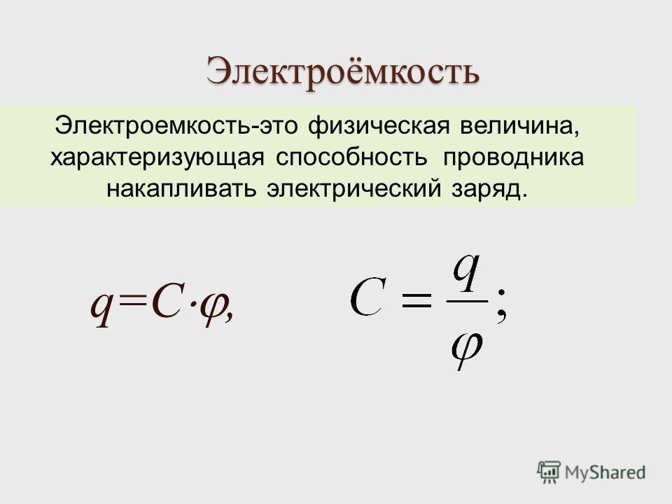 Электроёмкость q=C, Электроемкость-это физическая величина, характеризующая способность проводника накапливать электрический заряд.